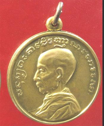 เหรียญพระรูปเหมือนสมเด็จพระมหาสมณเจ้า กรมพระยาวชิรญาณวโรรส เนื้อทองเหลือง