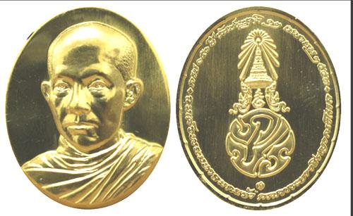 เหรียญพระรูปเหมือนสมเด็จพระมหาสมณเจ้า กรมพระยาวชิรญาณวโรรส เนื้อทองคำ หนัก 30 กรัม สวย หายากครับ