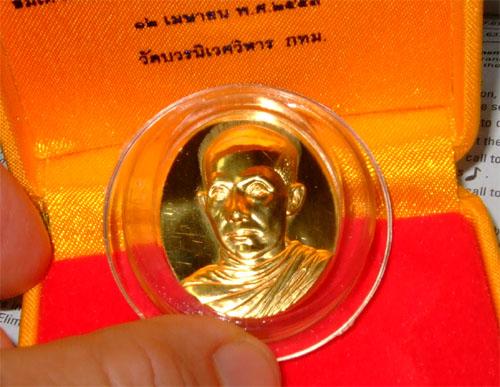 เหรียญพระรูปเหมือนสมเด็จพระมหาสมณเจ้า กรมพระยาวชิรญาณวโรรส เนื้อทองคำ หนัก 30 กรัม สวยมาก ไม่มีรอย