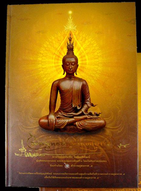 หนังสือประวัติพระพุทธบารมี ของอาจารย์เฉลิมชัย พร้อมลายเซ็นสีทองของ อ.เฉลิมชัย(่ขายไปแล้วนะครับ)
