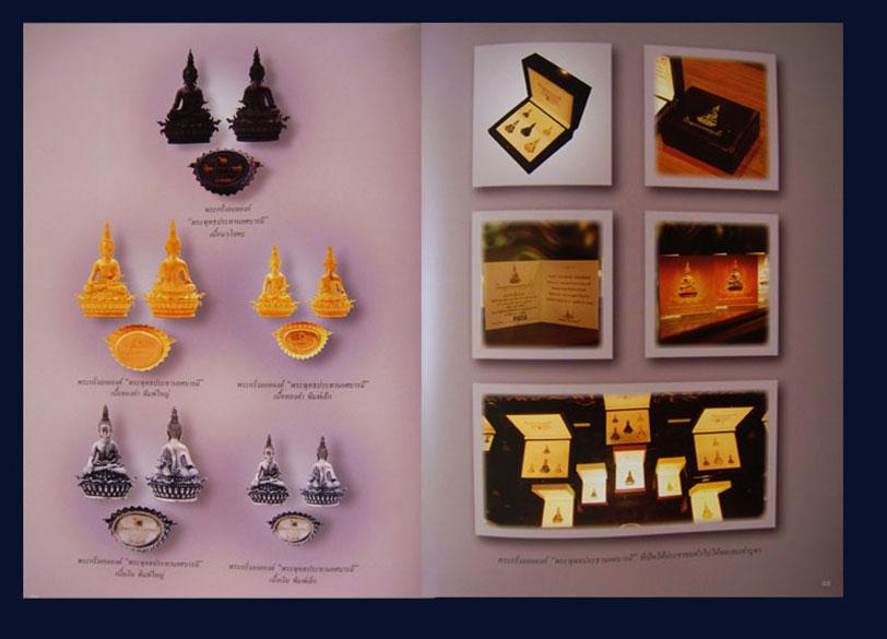 หนังสือประวัติพระพุทธบารมี ของอาจารย์เฉลิมชัย พร้อมลายเซ็นสีทองของ อ.เฉลิมชัย(่ขายไปแล้วนะครับ) 4