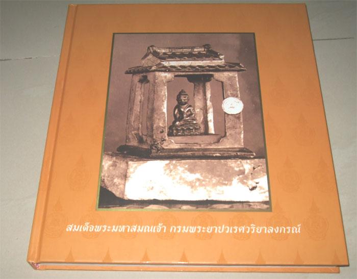 หนังพระประวัติสมเด็จพระมหาสมณเจ้า กรมพระยาปวเรศวริยาลงกรณ์ ที่ระลึกงานครบ 200 ปี (เช่าบูชาแล้ว)