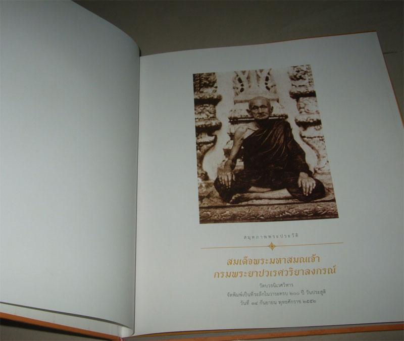 หนังพระประวัติสมเด็จพระมหาสมณเจ้า กรมพระยาปวเรศวริยาลงกรณ์ ที่ระลึกงานครบ 200 ปี (เช่าบูชาแล้ว) 2