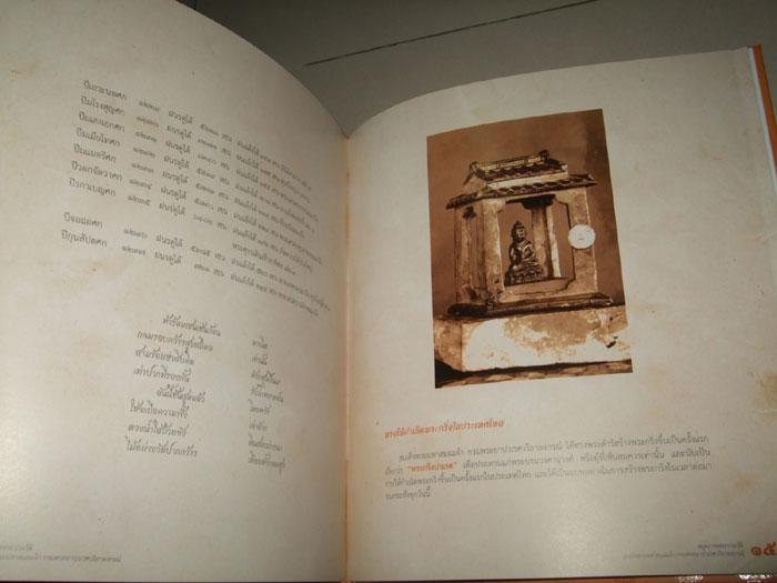 หนังพระประวัติสมเด็จพระมหาสมณเจ้า กรมพระยาปวเรศวริยาลงกรณ์ ที่ระลึกงานครบ 200 ปี (เช่าบูชาแล้ว) 9