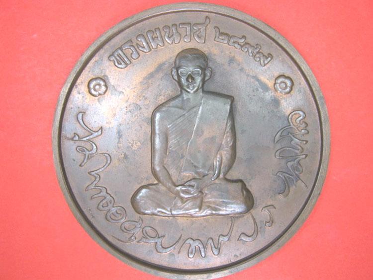 เหรียญทรงผนวช วัดบวรนิเวศวิหาร เนื้อทองแดง 9 ซ.ม. พ.ศ(เช่าบูชาไปแล้ว)(เช่าบูชาไปแล้ว)(เช่าบูช(เช่าบู