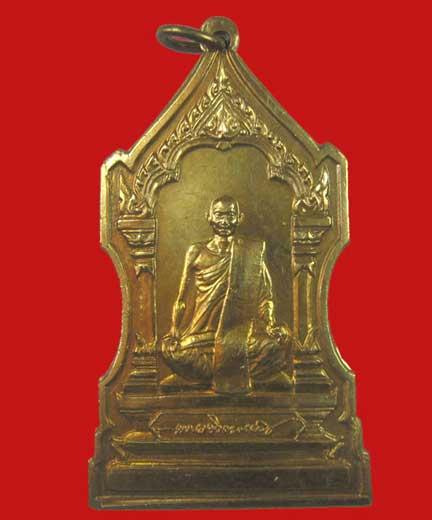 เหรียญพระสังฆราชเจ้า กรมหลวงวชิรญาณวงศ์ เนื้อทองเหลือง