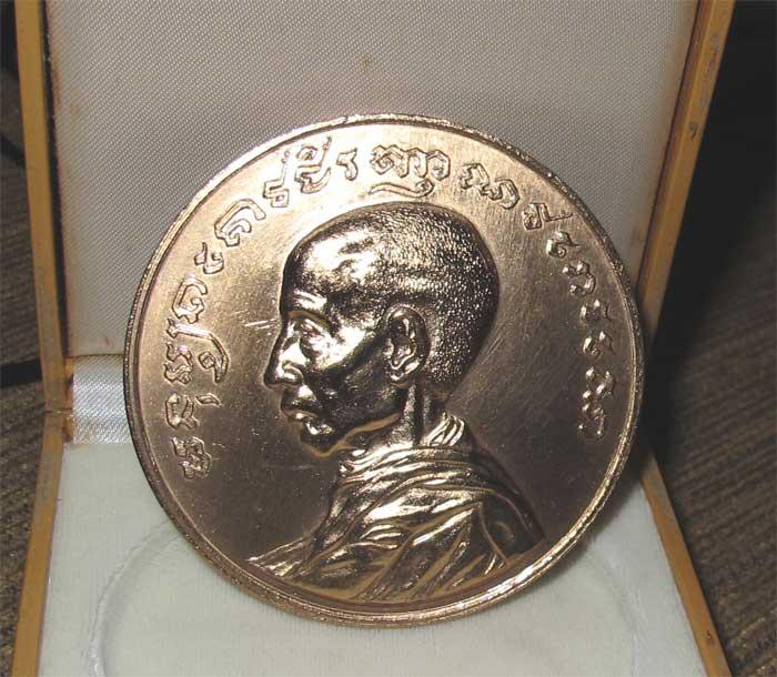 เหรียญพระรูปเหมือนสมเด็จพระมหาสมณเจ้า กรมพระยาวชิรญาณวโรรส วัดบวรนิเวศวิหา(เช่าบูชาไปแล้ว)
