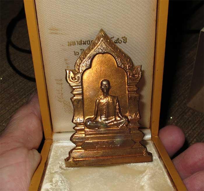 เหรียญพระรูปเหมือนสมเด็จพระมหาสมณเจ้า กรมพระยาวชิรญาณวโรรส วัดบวรนิเวศวิหาร(เช่าบูชาไปแล้ว)