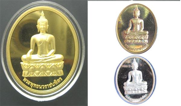 เหรียญพระพุทธนวราชบพิตร ภปร. วัดตรีทศเทพ  เนื้อทองคำ เงิน นวะ หายากมากก สร้างน้อย 99 เหรียญเท่านั้น