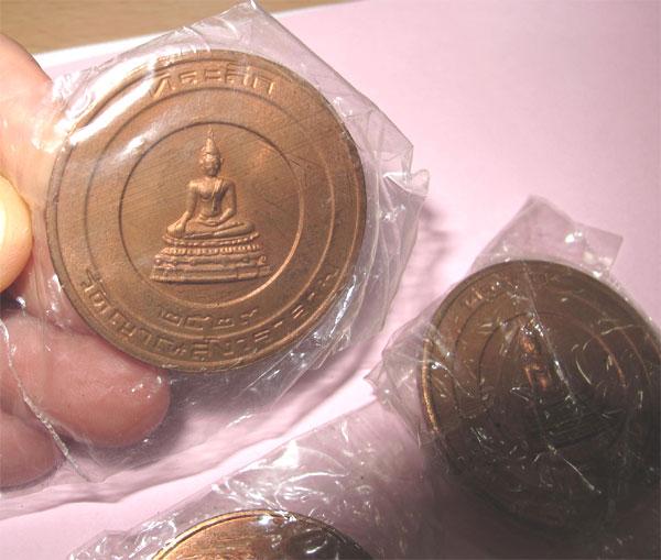 เหรียญบาตรน้ำมนต์ ด้านหลังลายเซ็นพระนาม สมเด็จพระสังฆราช ปี ๒๕๒๓ จำนวน 3 เหรียญ ไม่แพง