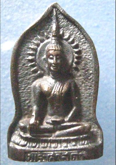 เหรียญหล่อ พระศาสดา ใบเสมาเนื้อเงิน วัดบวรนิเวศวิหาร สร้างปี 2532 (เช่าบูชาแล้ว)