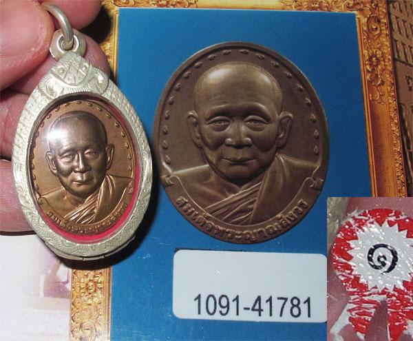 เหรียญสมเด็จญาณสังวร ปี 2528  แชมป์รางวัลที่ ๑ ศาลปกครอง (มีผู้เช่าบูชาแล้ว)