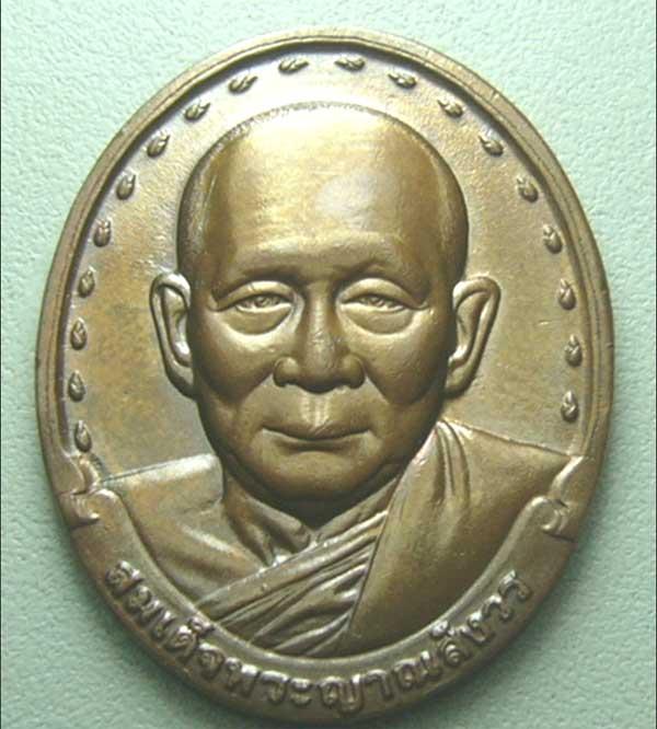 เหรียญสมเด็จญาณสังวร ปี 2528 รุ่นแรก เนื้อทองแดง   งาม ๆ  (เช่าบูชาแล้)