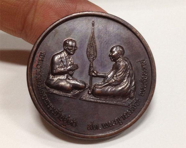 เหรียญสนทนาธรรม Y2K ทองแดง  วัดบวรนิเวศ สวย  แท้  คมชัดลึก มากกๆ(เช่าบูชาแล้ว)