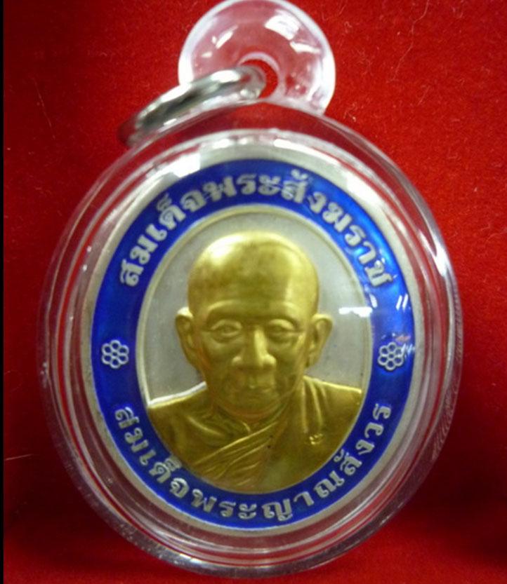 เหรียญสมเด็จญาณสังวร ปี 2538 เนื้อเงิน เหรียญสมเด็จญาณสังวร ปี 2538 องค์ทองคำ พร้อมเลี่ยม สวย ๆ