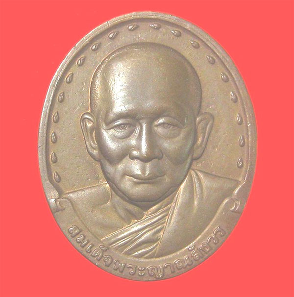 เหรียญสมเด็จญาณสังวร ปี 2528 รุ่นแรก เนื้อทองแดง   งามมากๆ (เช่าบูชาแล้ว)