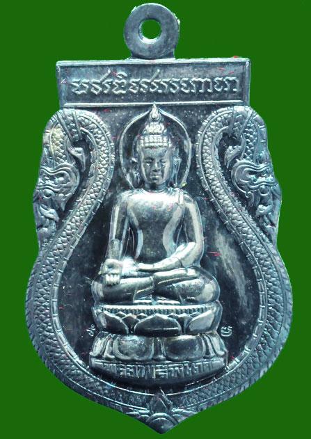 เหรียญพระไพรีพินาศ ทรงเสมา หลัง ภปร. เนื้อเงิน ที่ระลึกงานครบ ๕๐ ปี ทรงผนวช(เช่าบูชาไปแล้ว)