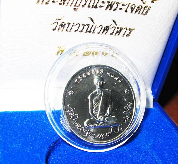 เหรียญทรงผนวช เนื้อเงิน ขนาด 3 ซ.ม. รุ่นบูรณะพระเจดีย์ใหญ่ วัดบวรนิเวศวิหาร พร้อมกล่อง(เช่าบูชาไปแล้