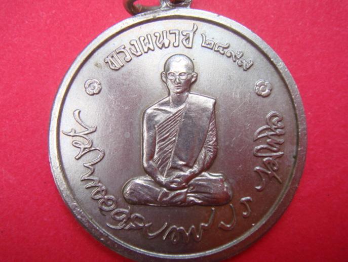 เหรียญทรงผนวช 2508 เนื้ออัลปาก้า วัดบวรนิเวศวิหาร พิมพ์นิยม เว้าหน้า เว้าหลัง สวยกิ๊ป (เช่าบูชาแล้ว)