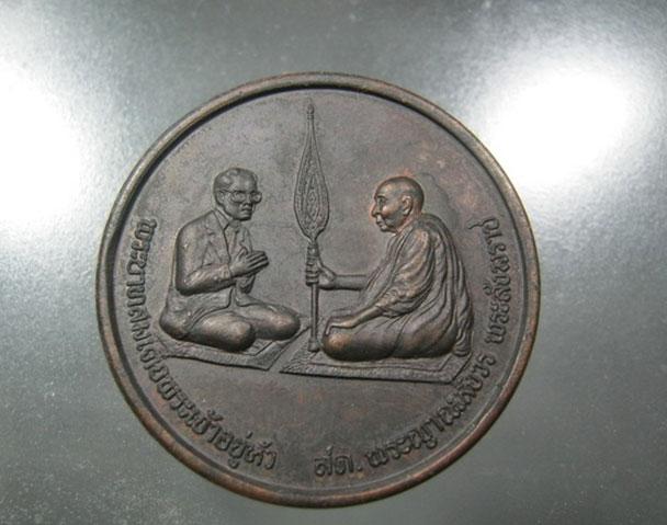เหรียญสนทนาธรรม Y2K ทองแดง  วัดบวรนิเวศ สวย  แท้  คมชัดลึก (มีผู้เช่าบูชาแล้ว)
