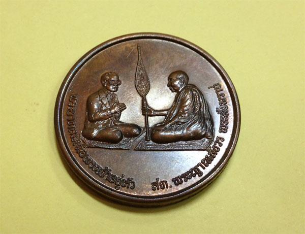 เหรียญสนทนาธรรม Y2K ทองแดง  วัดบวรนิเวศ สวย  แท้  คมชัดลึก(มีผู้เช่าบูชาแล้ว)