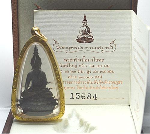 พระกริ่งพุทธประทานยศบารมี เนื้อนวโลหะ พร้อมกล่องงามมาก No.15684  มาพร้อมเลี่ยมทองงาม ๆ (เช่าบูชาแล้ว