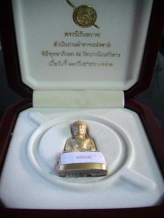 พระกริ่งนิรันตราย ทองคำ  มูลนิธิโรงพยาบาลตำรวจ จัดสร้าง สมเด็จพระเทพฯ ทรงเททอง NO.1168(เช่าบูชาแล้ว)