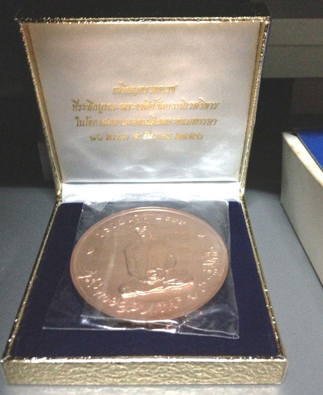 เหรียญทรงผนวช เนื้อทองแดง 8 ซ.ม. รุ่นบูรณะพระเจดีย์ 2550  พร้อมกล่องกรรมการ (เฃ่าบูชาแล้ว)