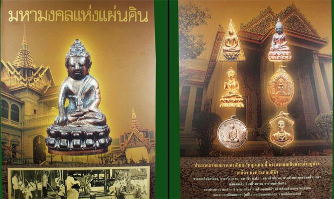 หนังสือมหามงคลแห่งแผ่นดิน หนังสือที่รวบรวมวัตถุมงคลที่ในหลวงทรงเสด็จในพิธี (เช่าบูชาไปแล้ว)(เช่าบูชา