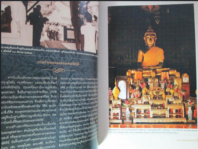 หนังสือมหามงคลแห่งแผ่นดิน หนังสือที่รวบรวมวัตถุมงคลที่ในหลวงทรงเสด็จในพิธี (เช่าบูชาไปแล้ว)(เช่าบูชา 2