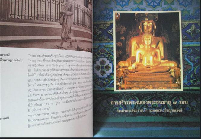 หนังสือมหามงคลแห่งแผ่นดิน หนังสือที่รวบรวมวัตถุมงคลที่ในหลวงทรงเสด็จในพิธี (เช่าบูชาไปแล้ว)(เช่าบูชา 3