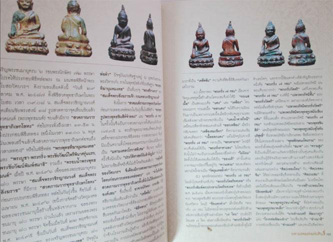 หนังสือมหามงคลแห่งแผ่นดิน หนังสือที่รวบรวมวัตถุมงคลที่ในหลวงทรงเสด็จในพิธี (เช่าบูชาไปแล้ว)(เช่าบูชา 4