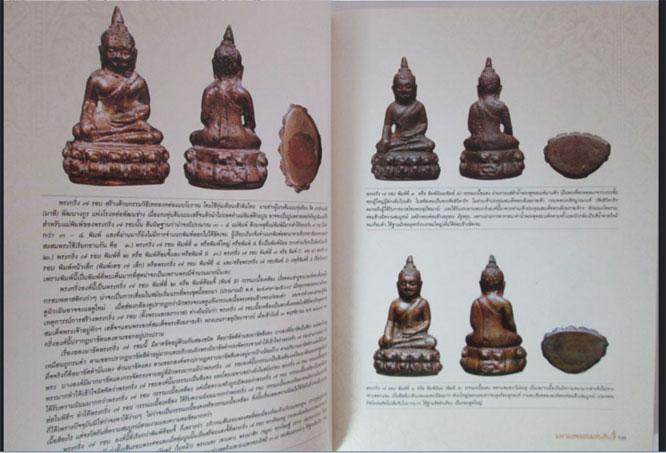 หนังสือมหามงคลแห่งแผ่นดิน หนังสือที่รวบรวมวัตถุมงคลที่ในหลวงทรงเสด็จในพิธี (เช่าบูชาไปแล้ว)(เช่าบูชา 5