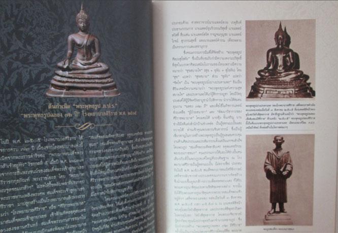 หนังสือมหามงคลแห่งแผ่นดิน หนังสือที่รวบรวมวัตถุมงคลที่ในหลวงทรงเสด็จในพิธี (เช่าบูชาไปแล้ว)(เช่าบูชา 6