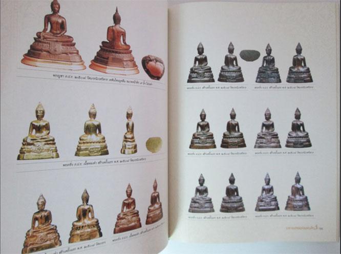 หนังสือมหามงคลแห่งแผ่นดิน หนังสือที่รวบรวมวัตถุมงคลที่ในหลวงทรงเสด็จในพิธี (เช่าบูชาไปแล้ว)(เช่าบูชา 7