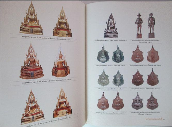 หนังสือมหามงคลแห่งแผ่นดิน หนังสือที่รวบรวมวัตถุมงคลที่ในหลวงทรงเสด็จในพิธี (เช่าบูชาไปแล้ว)(เช่าบูชา 8