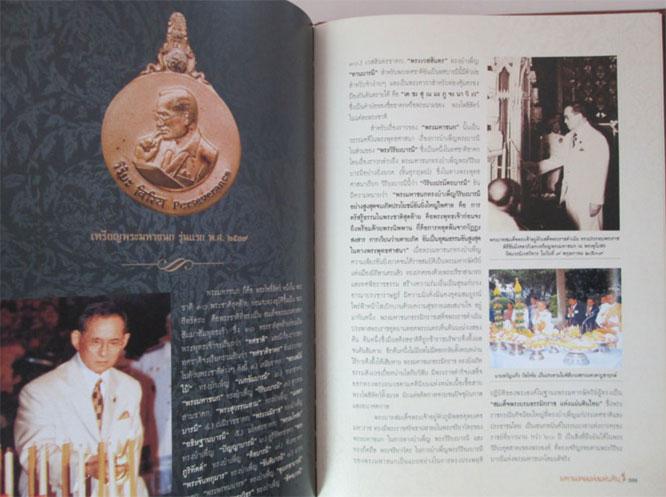 หนังสือมหามงคลแห่งแผ่นดิน หนังสือที่รวบรวมวัตถุมงคลที่ในหลวงทรงเสด็จในพิธี (เช่าบูชาไปแล้ว)(เช่าบูชา 9