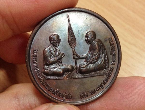 เหรียญสนทนาธรรมY2K ทองแดง วัดบวรนิเวศ  ด้านหน้าสมเด็จพระญาณสังวรฯ และในหลวง (เช่าบูชาแล้ว)