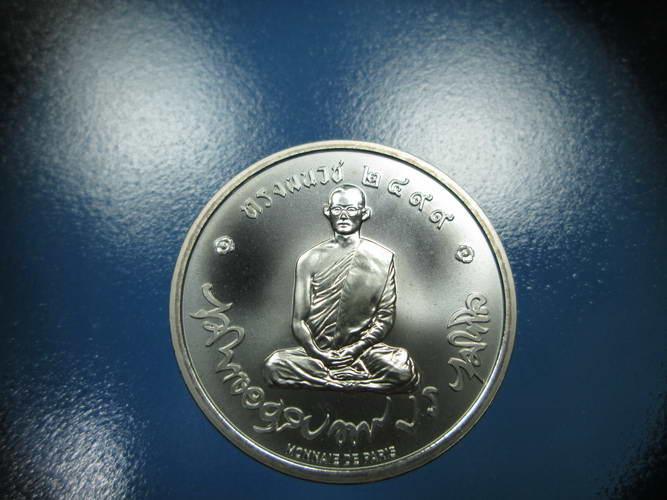 เหรียญทรงผนวช โมเน่ เนื้อเงิน  รุ่นสมโภชพระเจดีย์ วัดบวรนิเวศวิหาร ปี 51 (เช่าบูชาแล้ว)