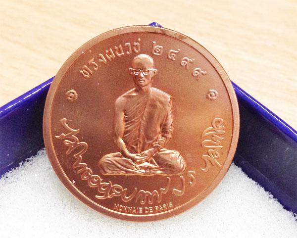 เหรียญทรงผนวช โมเน่ เนื้อทองแดง  ที่ระลึกสมโภชพระเจดีย์วัดบวรนิเวศวิหาร  ปี 51(เช่าบูชาไปแล้ว)(เช่าบ