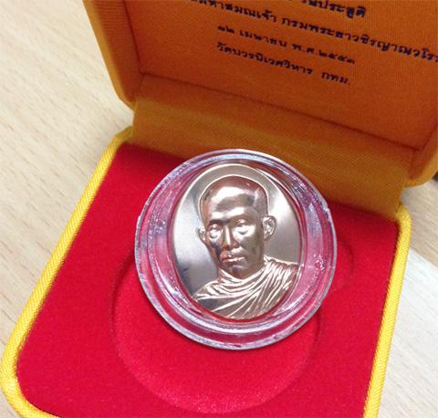 เหรียญพระรูปเหมือนสมเด็จพระมหาสมณเจ้า กรมพระยาวชิรญาณวโรรส  รุ่น ครบ 150 ปี (เช่าบูชาไปแล้ว)