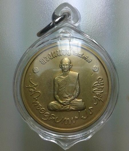 เหรียญทรงผนวช 2508 วัดบวรนิเวศวิหาร เนื้อทองฝาบาตร บล๊อคธรรมดา พร้อมเลี่ยมงามๆ  (เช่าบูชาแล้ว)