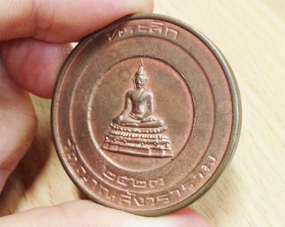 เหรียญบาตรน้ำมนต์ หลังลายเซ็นพระนาม สมเด็จพระสังฆราช ปี ๒๓ ของดีที่พอเก็บบูชากันได้(เช่าบูชาไปแล้ว)