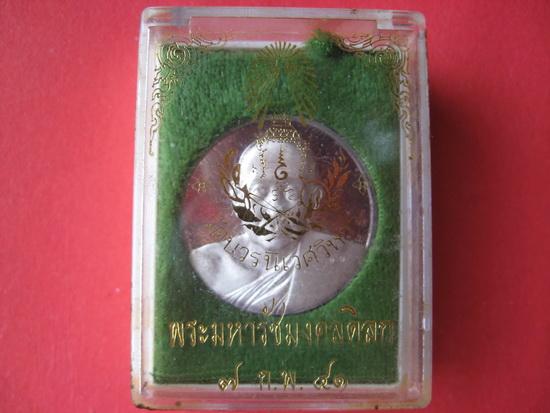 เหรียญรูปเหมือนของพระมหารัชมงคลดิลก   (บุญเรือน ปุณฺณโก ป.ธ.๕)  วัดบวรนิเวศวิหาร เนื้อเงิน พร้อมกล่อ