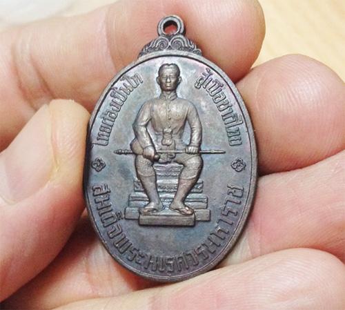 เหรียญ 1 ในสยาม พระบาทสมเด็จพระเจ้าอยู่หัว ทรงพระกรุณาให้จัดสร้าง และพระราชทานแก่ทหาร (เช่าบูชาแล้ว)