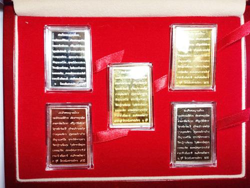เหรียญพระพิมพ์สมเด็จ จารึกพระนามพระสุพรรณบัฏ  ชุดทองคำ หมายเลข No. ๑  (เช่าบูชาแล้ว) 2