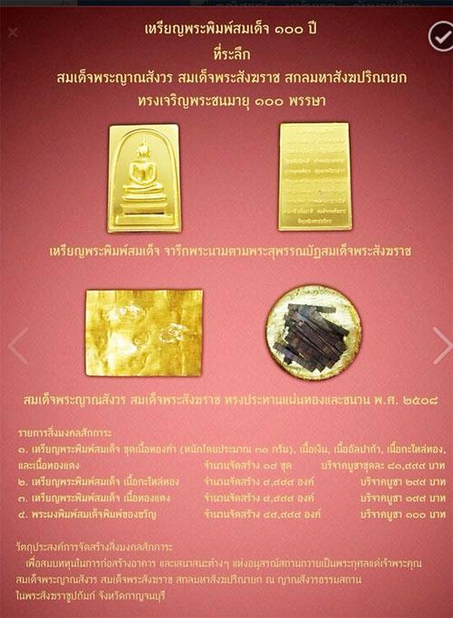 เหรียญพระพิมพ์สมเด็จ จารึกพระนามพระสุพรรณบัฏ  ชุดทองคำ หมายเลข No. ๑  (เช่าบูชาแล้ว) 6