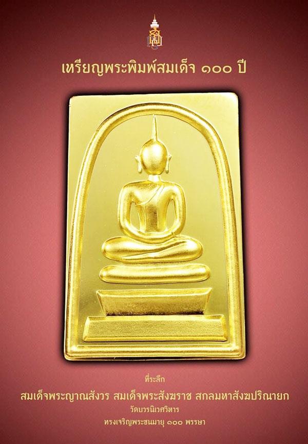 เหรียญพระพิมพ์สมเด็จ จารึกพระนามพระสุพรรณบัฏ  ชุดทองคำ หมายเลข No. ๑  (เช่าบูชาแล้ว) 5