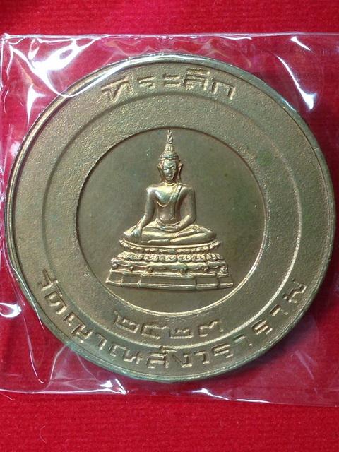 เหรียญบาตรน้ำมนต์ หลังลายเซ็นพระนาม สมเด็จพระสังฆราช ปี ๒๓ ของดีที่พอเก็บบูชากันได้  (เช่าบูชาแล้ว)