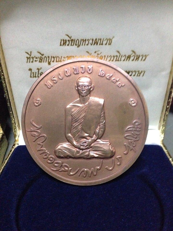 เหรียญทรงผนวช เนื้อทองแดง 8 ซ.ม. รุ่นบูรณะพระเจดีย์ 2550  พร้อมกล่องเดิม ๆ อลังการมาก (เช่าบูชาแล้ว)
